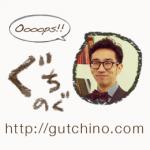 gutchinog