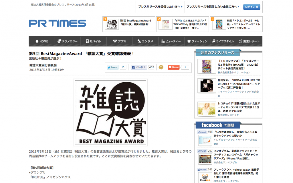 20130317_02_best-magazine-award_prtimes