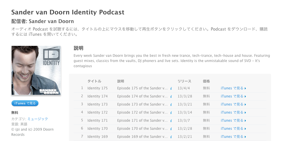 Podcast > Sander Van Doorn へのリンク