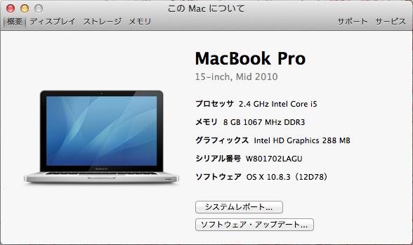 このMacについてを再度開いて確認。
