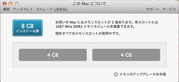 メモリが8GBになってる!