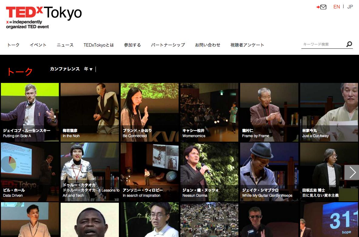 tedxtokyoウェブサイト